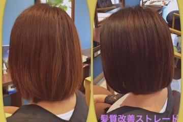 ボリュームを抑えたい方は髪質改善メニューがおススメです!