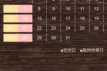 8月のみ営業日にご注意ください!