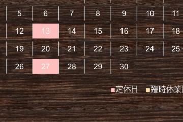 営業時間変更のご案内(11月のみ)